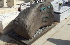 מצבות אבן בזלת